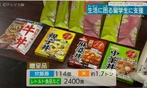 TV大阪4