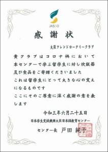 210625IM第5組共同P⇒大阪日本語教育センターから感謝状 20%
