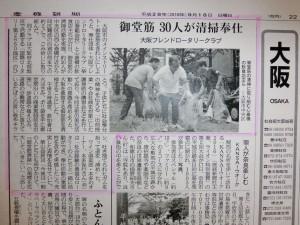 160918産経新聞掲載 大阪版 30%
