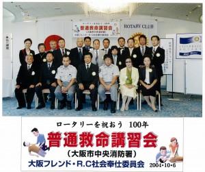 026 2004-10.6 社会奉仕(普通救命講習)